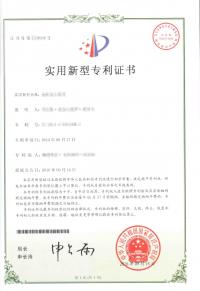 Gebrauchsmuster Anmeldung China