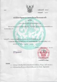 Trademark Registration Thailand