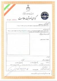 Change of trademark owner Iran