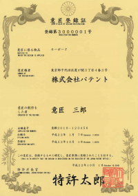 Design Registration Japan