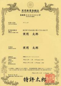 Gebrauchsmuster Anmeldung Japan