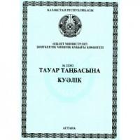 Legal representative for trademark in Kazakhstan