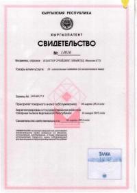 Change of trademark owner Kyrgyzstan