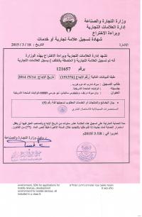 Change of trademark owner Kuwait