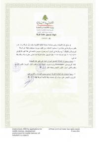 Legal representative for trademark in Lebanon