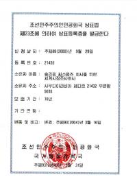 Change of trademark owner North Korea