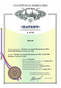 Design Registration Russia