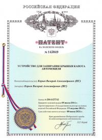Gebrauchsmuster Anmeldung Russland