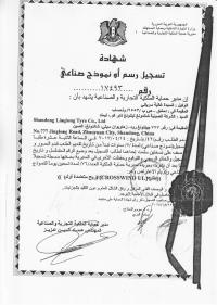 Design Registration Syria
