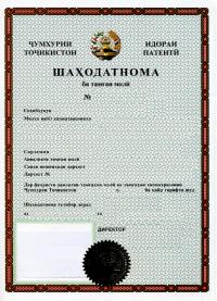 Change of trademark owner Tajikistan