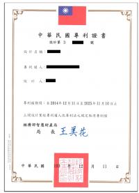 Registration Design Patent Taiwan