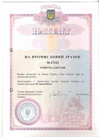 Design Registration Ukraine