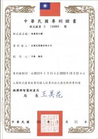 Trademark Renewal Taiwan