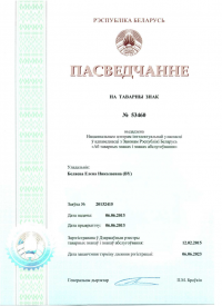 Legal representative for trademark in Belarus