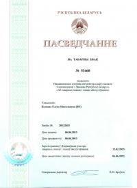 Trademark Registration Belarus