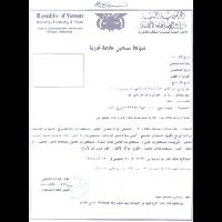 Trademark Renewal Yemen