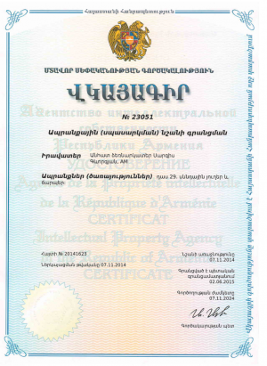 Change of trademark owner Armenia