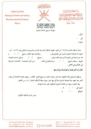 Legal representative for trademark in Oman