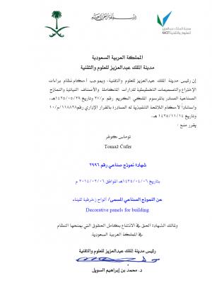 Registration of Industrial Design in Saudi Arabia