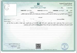 Change of trademark owner Saudi Arabia