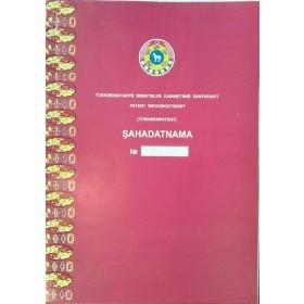 Change of trademark owner Turkmenistan