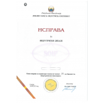 Renewal of Industrial Design in Macedonia