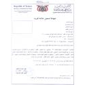 Trademark Registration Yemen