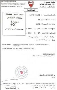 Trademark Registration Bahrain