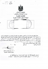 Trademark Registration Iraq