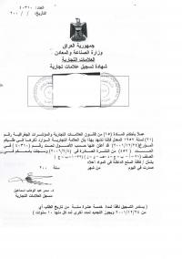 Legal representative for trademark in Iraq