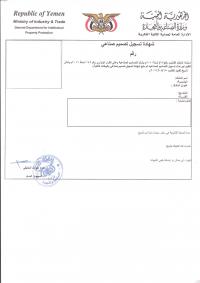 Design Registration Yemen