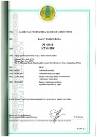 Trademark Renewal Kazakhstan