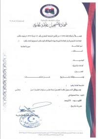 Trademark Renewal Libya