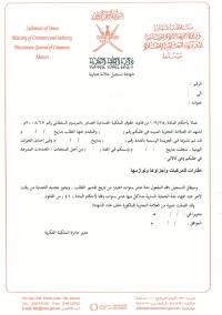 Change of trademark owner Oman
