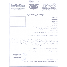 Legal representative for trademark in Yemen
