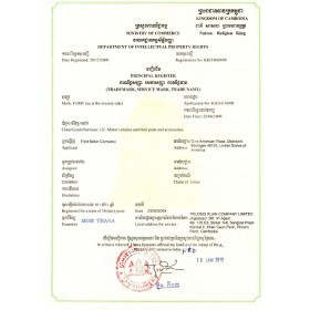 Change of trademark owner Cambodia