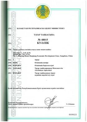 Trademark Registration Kazakhstan