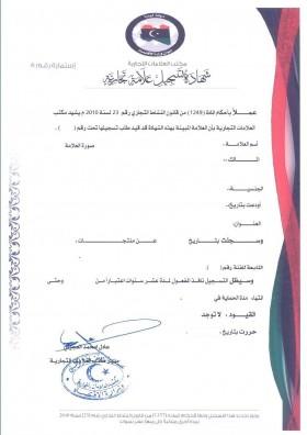 Design Registration Libya