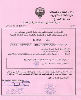 Registration of Design Patent in Kuwait