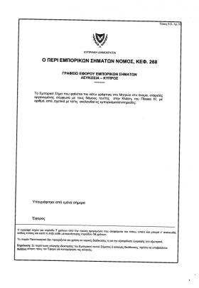 Legal representative for trademark in Cyprus