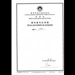 Gebrauchsmuster Anmeldung Macao