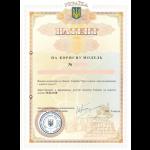 Gebrauchsmuster Anmeldung Ukraine