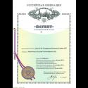 Trademark Registration Russia